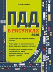 ПДД в рисунках 2020 г.