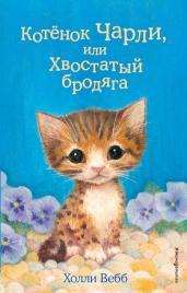 Котёнок Чарли,или Хвостатый бродяга
