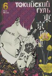 Токийский гуль. Кн. 6