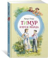 Тимур и его команда/Яркая ленточка