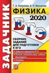 ЕГЭ 2020. Задачник. Физика