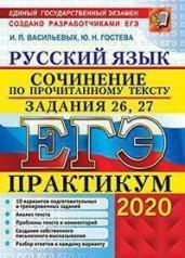 ЕГЭ 2020. Практикум. Русский язык. Сочинение по прочитанному тексту. Задания 26, 27