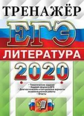 ЕГЭ 2020. Тренажёр. Литература