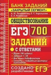 """ЕГЭ. Обществознание. Банк заданий. """"Закрытый сегмент"""". 700 заданий с ответами"""