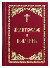 Молитвослов и Псалтирь(красн.-зол.)