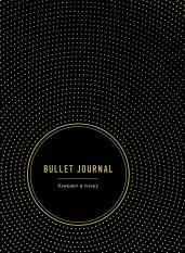 Bullet Journal.Блокнот в точку