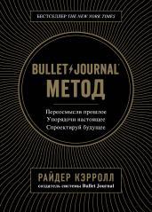 Bullet Journal метод. Переосмысли прошлое, упорядочи