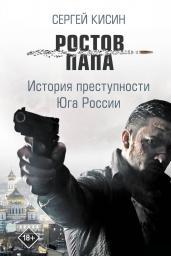 Ростов-папа. История преступности Юга России