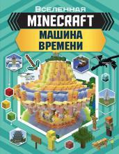Minecraft.Машина времени
