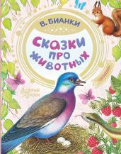 Сказки про животных/Добрые сказки