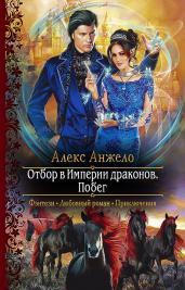 Отбор в империи драконов. Побег/РФ