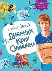 Дневник Коли Синицына (Книжка из-под парты)