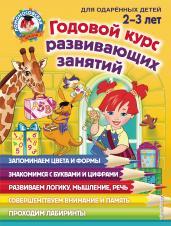 Годовой курс развивающих занятий: д/детей 2-3 лет