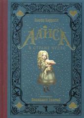 Алиса в Стране чудес(золот.тиснен.)