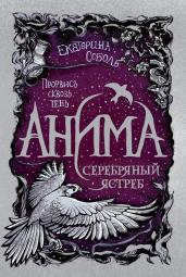 Анима. Кн. 2. Серебряный Ястреб