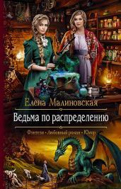 Ведьма по распределению/РФ