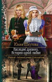 Наследие древних. История одной любви/РФ