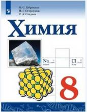Габриелян. Химия. 8 класс. Учебник