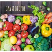 Календарь 2020 (на скр) Сад и огород. Хор. урожа 6л