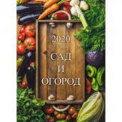 Календарь 2020 (спираль) Сад и огород. Урожайный год