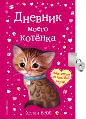 Дневник моего котёнка(с фигурным замочком)