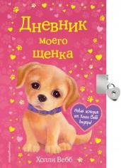 Дневник моего щенка(с фигурным замочком)