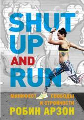 Shut Up and Run.Манифест свободы и стройности