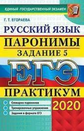 ЕГЭ 2020. Русский язык. Паронимы. Задание 5. Практикум