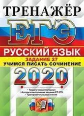ЕГЭ 2020. Русский язык. Тренажёр. Задание 27. Учимся писать сочинение