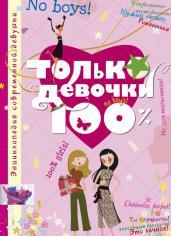 Только девочки. 100%. Энциклопедия современной девуш