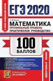 ЕГЭ 2020. 100 баллов. Математика. Профильный уровень. Практическое руководство