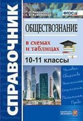 Обществознание в схемах и таблицах 10-11 классы. Справочник