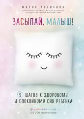 Засыпай, малыш! 9 шагов к здоровому и спокойному сну