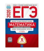 ЕГЭ 2020. Математика. Профильный уровень. Типовые экзаменационные варианты: 10 вариантов