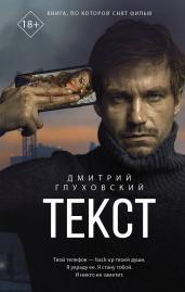 Текст (кино)