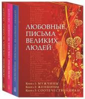 Любовные письма великих людей в 3-х томах (в подар