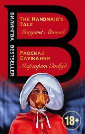 Рассказ Служанки. The Handmaid``s Tale. На русском и английском языке
