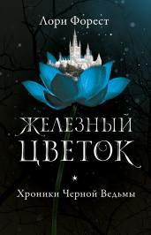 Хроники Черной Ведьмы. Железный цветок