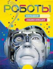Роботы.Большая энциклопедия