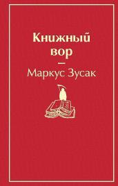 Книжный вор/Яркие страницы