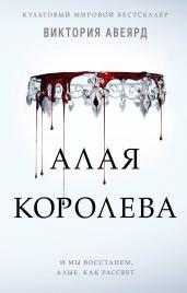 Алая королева. Кн. 1