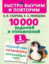 10000 зад.и упр.1кл.Русский язык,Матем.,Окр.мир