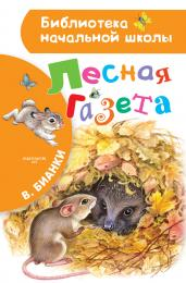 Лесная газета/Библ. нач. школы