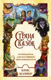 Страна Сказок. Путеводитель для настоящего книгооб