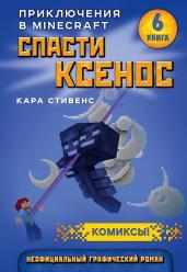 Приключения в Minecraft. Кн. 6. Спасти Ксенос