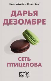 Сеть птицелова/Кн.курорт/м