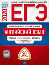 ЕГЭ (2020) Английский язык. 20 вар. Тип. экз. вар. ФИПИ