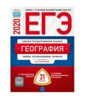 ЕГЭ 2020. География. Тематические и типовые экзаменационные варианты: 31 вариант