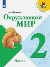 Окружающий мир. 2 класс. Учебник. В 2-х частях. Часть 2