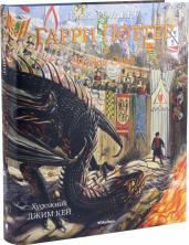 Гарри Поттер и Кубок Огня (цвет. илл.) Кн. 4